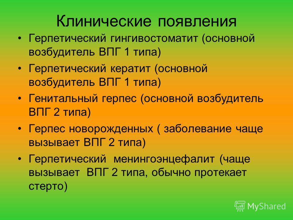 tünetek, ha a pénisz lehűlt)